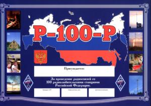 Диплом Р-100-Р