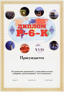 """Диплом """"Р-6-К"""""""