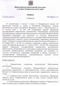 СтавропольАккредитация