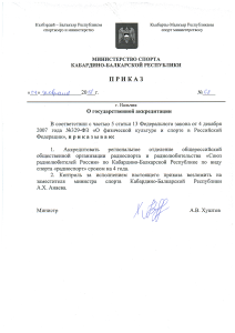ПриказМинспортаКБР