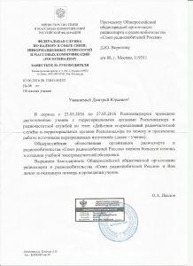 Роскомнадзор. Письмо № 13ИО-50253 от 03 06 2016