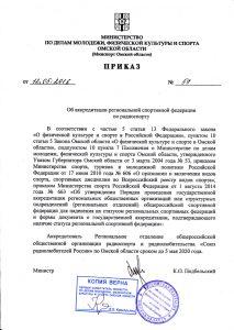 ОмскАккредитация 2016