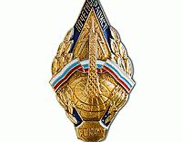Нагрудным значком «Почетный радист» награждены