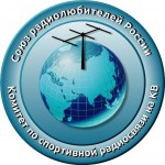 ВС по радиосвязи на КВ «Чемпионат «Азиатской» части РФ»