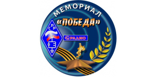 Мемориал «Победа-73». «Вахта памяти» состоялась
