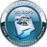 Изменился адрес QSL-бюро РО СРР по Республике Мордовия