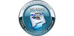 Изменился адрес QSL-бюро РО СРР по Республике Крым