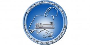 Всероссийские соревнования по радиоспорту в Пензе
