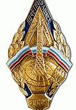 Награды Минкомсвязи России