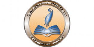 Протокол ВС по радиосвязи на КВ среди молодёжи «Кубок им. А.С. Попова»