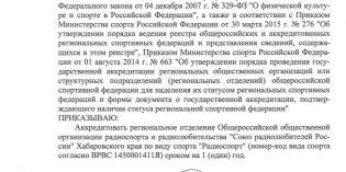 РО СРР по Хабаровскому краю аккредитовалось