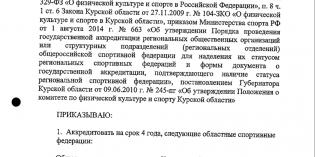 Курск: РО СРР аккредитовалось