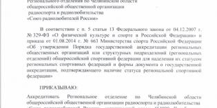РО СРР по Челябинской области аккредитовалось