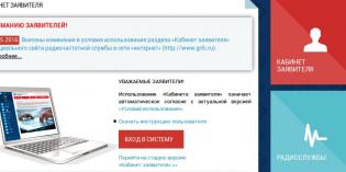 ФГУП «ГРЧЦ»: электронные заявки — только через «кабинет заявителя»