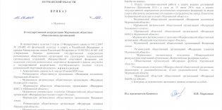 Мурманск: РО СРР по Мурманской области аккредитовалось