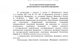Йошкар-Ола: РО СРР по Республике Марий Эл аккредитовалось