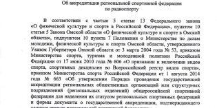 Омск: РО СРР по Омской области аккредитовалось