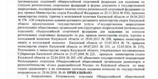 Калуга: РО СРР по Калужской области аккредитовалось