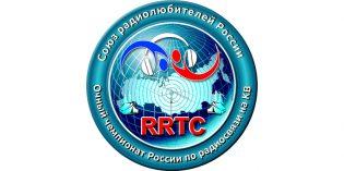 Президиум СРР рассмотрел ход подготовки к RRTC