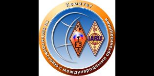 Генеральная конференция IARU-R1 завершила свою работу