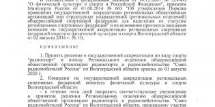 Волгоград: РО СРР по Волгоградской области аккредитовалось