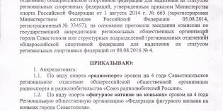 Севастополь: РО СРР по г. Севастополю аккредитовалось