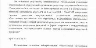Нижний Новгород: РО СРР по Нижегородской области аккредитовалось