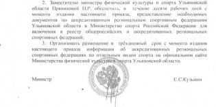 Ульяновск: РО СРР по Ульяновской области аккредитовалось
