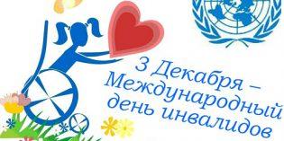 R16IPHA — Международный день инвалидов