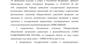 Самара: РО СРР аккредитовалось