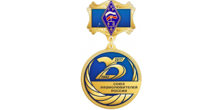 Распоряжение Президента СРР о награждении юбилейной медалью