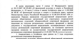 Барнаул: РО СРР аккредитовалось