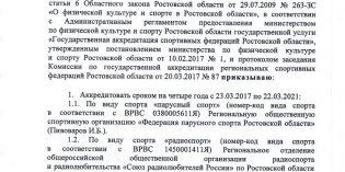 Ростовская область: РО СРР аккредитовалось