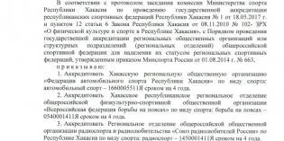 Хакасия: РО СРР аккредитовалось
