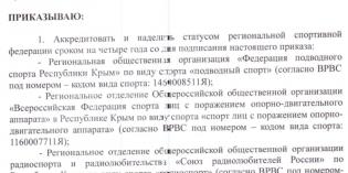 РО СРР по Республике Крым аккредитовалось