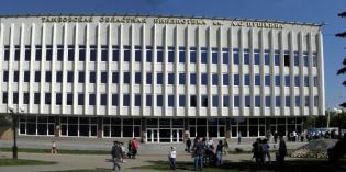 Конференция РО СРР по Тамбовской области