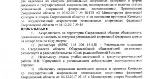 РО СРР по Свердловской области аккредитовалось
