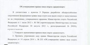 Минспорт России утвердил новые правила вида спорта «Радиоспорт»