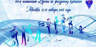 110-й чемпионат Европы по фигурному катанию в Москве