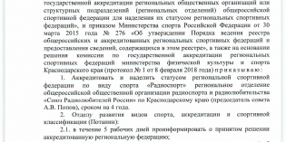 РО СРР по Краснодарскому краю аккредитовалось