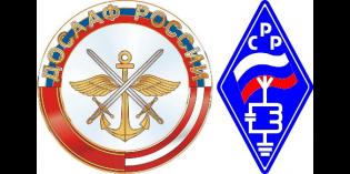Иркутск: РО ДОСААФ России и РО СРР будут вместе развивать радиолюбительство и радиоспорт