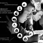 Итоги тренировки «Содружество-2018»