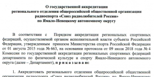 Салехард: РО СРР по ЯНАО аккредитовалось