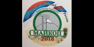 Адыгея: традиционный слёт «Майкоп-2018»
