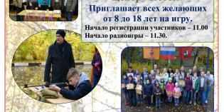 Москва: «Военный радист» стартует 14 октября