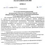 Петрозаводск: РО СРР по Республике Карелия аккредитовалось