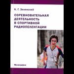 Монография «Соревновательная деятельность в спортивной радиопеленгации»