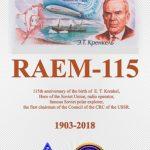 Дни активности RAEM 115