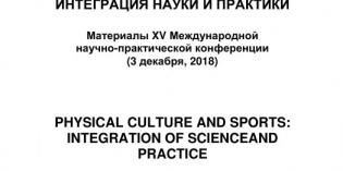 Радиоспорт на конференции в Ставрополе
